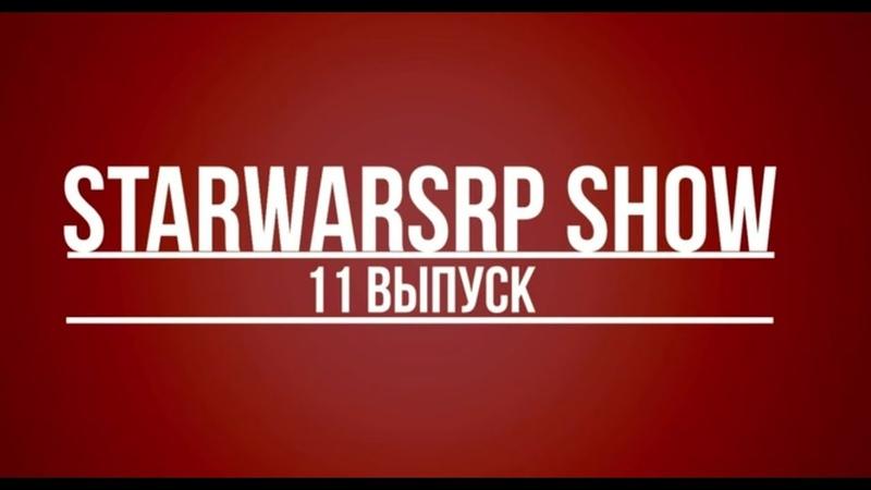 Star Wars RP Show 11 выпуск [Star Wars Быстрая загрузка]