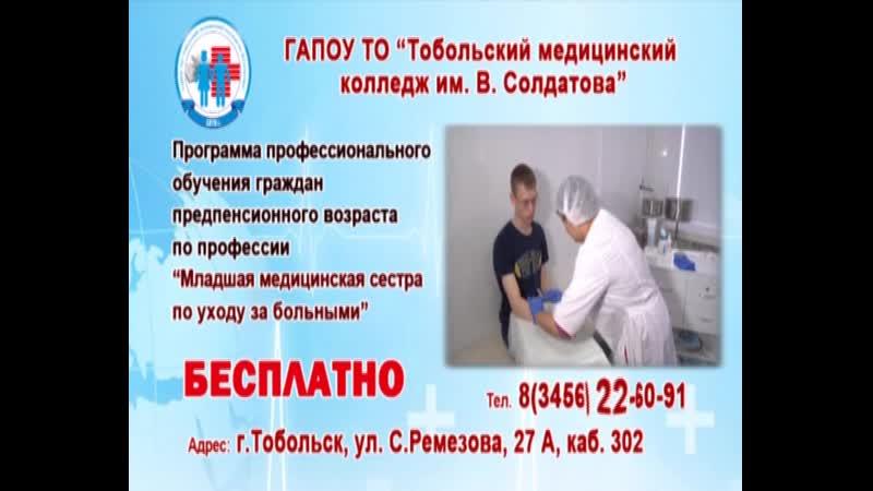 Обучение граждан предпенсионного возраста г. Тобольск