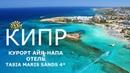 Прямой эфир Кипр, курорт Айя-напа, отель Tasia Maris Sands 4