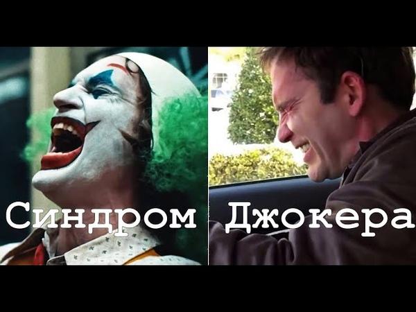 Болезнь Джокера - Каково жить с таким расстройством в реальном мире, а не в кино?