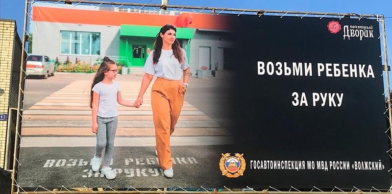 В Волжске появился рекламный баннер с призывом о соблюдении ПДД