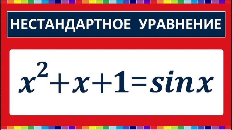 Нестандартное уравнение