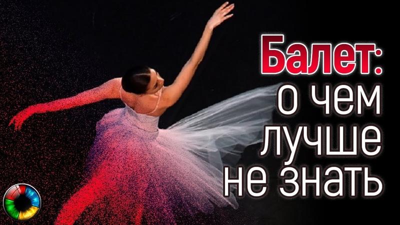 Балет: о чем лучше не знать