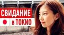Сделал ЯПОНКЕ подарок Свидание с японкой в Токио Японские игровые автоматы Японская еда Реакция