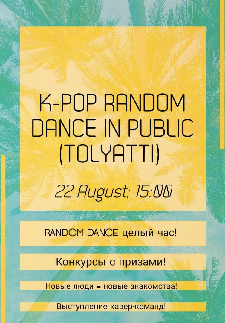 Афиша Тольятти TLT K-POP IN PUBLIC : RANDOM DANCE TLT
