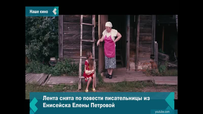 Красноярский фильм Маняшино озеро выходит в прокат