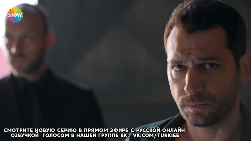 Рамо 2 серия Фраг №2 Русская Озвучка