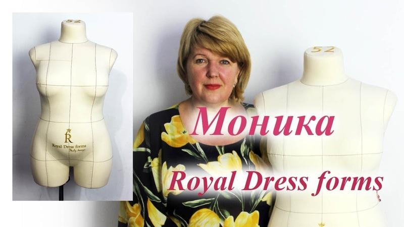 Обзор мягкого манекена Моника от Royal Dress forms