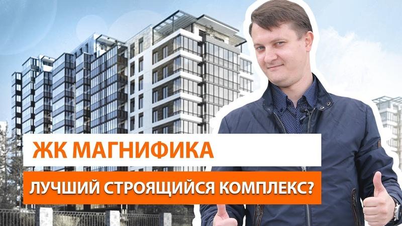 ЖК Магнифика - лучший строящийся комплекс Видеообзор новостройки от шведского застройщика Bonava