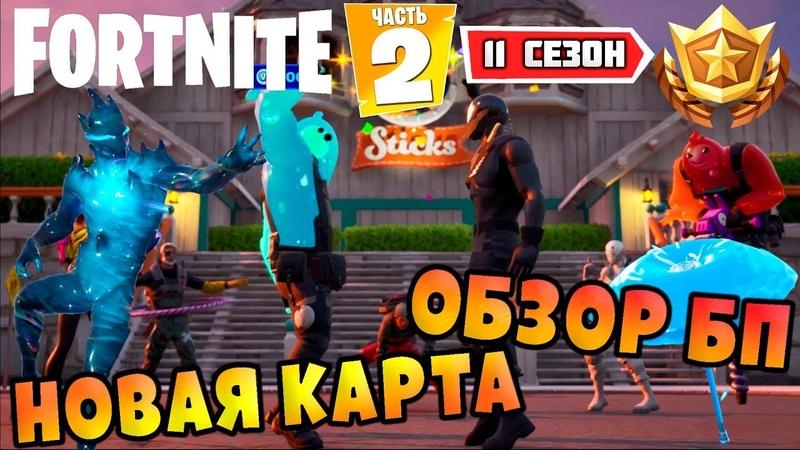 ФОРТНАЙТ 2 СЕЗОН 1 НОВЫЙ МИР И ОБЗОР БОЕВОГО ПРОПУСКА 11 СЕЗОНА