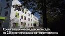 Ввод в эксплуатацию детского сада в Былово
