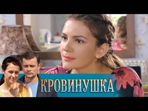 Кровинушка 36 серия 2011 2012 Мелодрама @ Русские сериалы