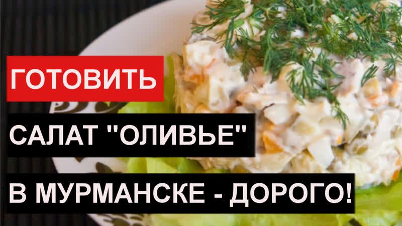 Готовить салат «Оливье» в Мурманске - дорого!