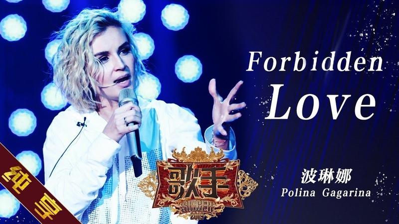 【纯享版】波琳娜 Polina Gagarina《Forbidden Love》《歌手2019》第10期 Singer 2019 EP10【湖南卫视官方HD】