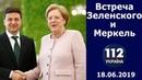 Владимир Зеленский в Берлине встретился с Ангелой Меркель
