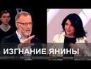Изгнание Янины Соколовской из студии Кто против 12 февраля 2019