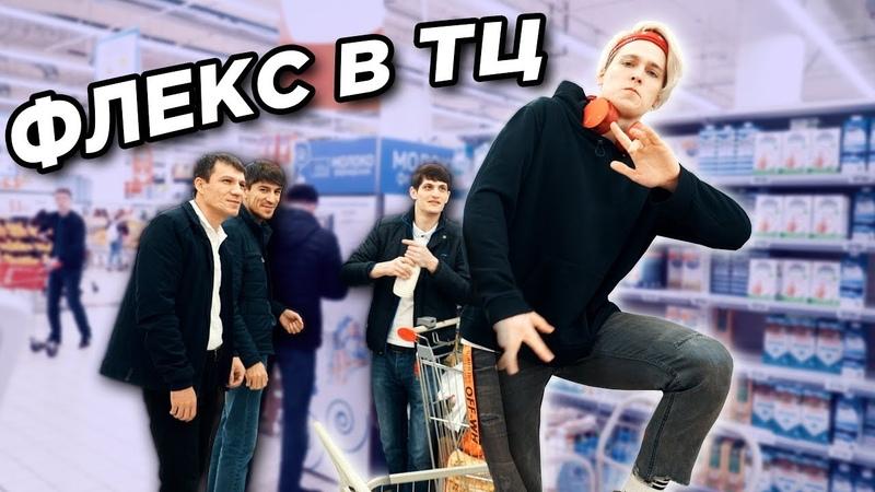 ФЛЕКСИМ в ТЦ под FACE - Юморист , Billie Eilish - bad guy , BLACKPINK - kill this love ПРАНК