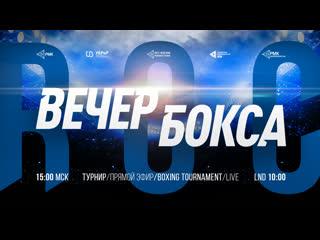 13 июля   Якубов, Урванов, Алексеев l RCC Boxing Promotions   Турнир по профессиональному боксу