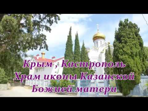 Южный берег Крым Кастрополь Храм иконы Казанской Божией матери 15 июня 2019 года