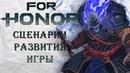 For Honor - Сценарии развития игры / Free to play или For Honor 2
