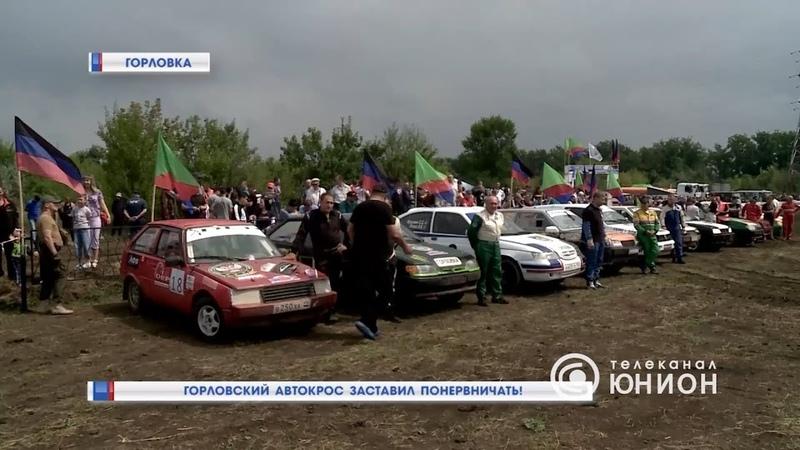Горловский автокросзаставил понервничать! 19.08.2019, Панорама