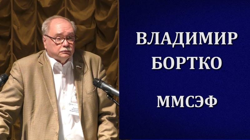 Владимир Бортко. Мы живем при феодализме. ММСЭФ, 12.04.2019