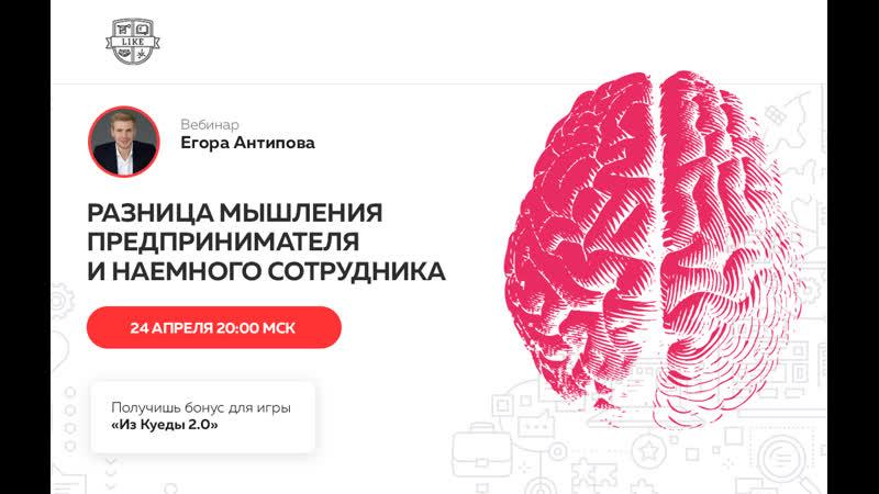 Егор Антипов - Разница в мышлении предпринимателя и наемного сотрудника