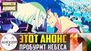 Этот анонс ПРОБУРИТ небеса Серфинг фитнес девочки мехи и ОЧЕНЬ длинные названия Новости аниме 9