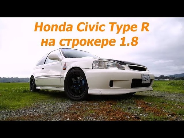 JDM-ный Honda Civic Type R на строкере 1,8! [BMIRussian]