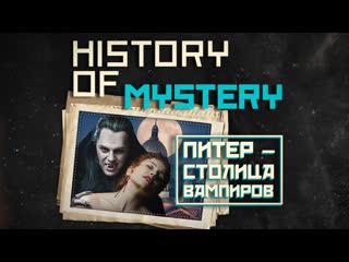 Новейшая история тайн. Петербург - российская столица вампиров