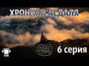 Хроники Асдаля 6 18 озвучено VOICE PROJECT STUDIO