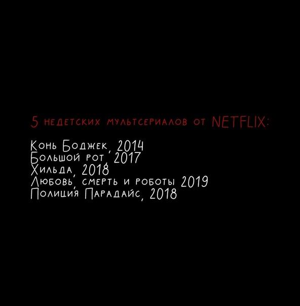 Лучшие произведения от NETFLIX по мнению зрителей
