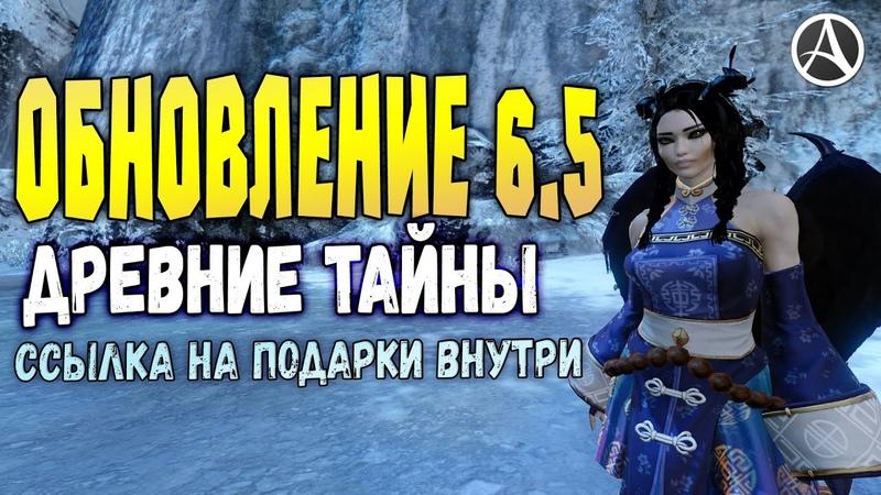 ArcheAge 6 5 ОБНОВЛЕНИЕ ДРЕВНИЕ ТАЙНЫ ЗА 14 МИНУТ
