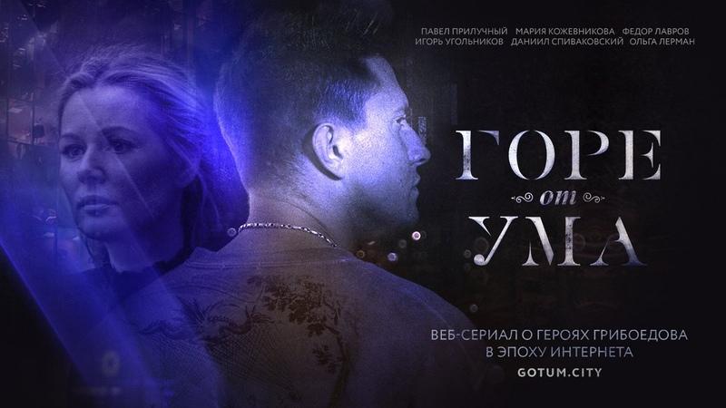 Горе от ума ( ГОТУМ ) 1 сезон 8 серия из 8 эфир от 31.11.2019