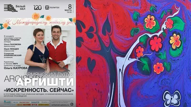 ARGISHTY и Ольга Каурова ИСКРЕННОСТЬ.СЕЙЧАС. (дудук эбру) Санкт-Петербург