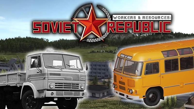 Workers Resources: Soviet Republic - АВТОСТАНЦИИ И АВТОБУС. ОЗЕЛЕНИЕ И БОЛЬШЕ РАБОЧИХ 2