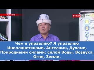 киргизский фараон