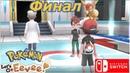 Финал Pokemon Let's Go Eevee - Побеждаю элитную четвёрку (Nintendo Switch)