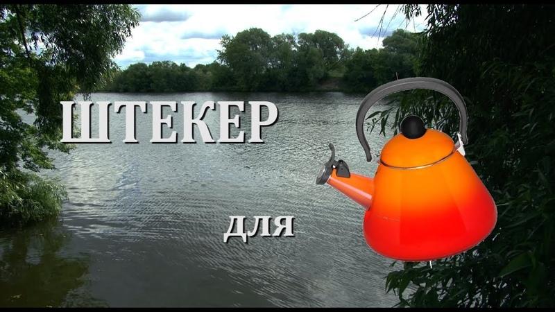 Штекер для чайников Фильм 1й Ловля на умеренном течении