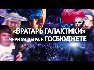 Российский фильм за миллиард рублей. Почему Вратарь галактики  ужасное кино