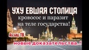 Москва и ртом и ж...пой! А провинция нищает! Как у дармоедов всё хорошо за счет тех, кто работает!