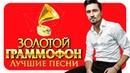 Дима Билан - Лучшие песни - Русское Радио ( Full HD 2017 )