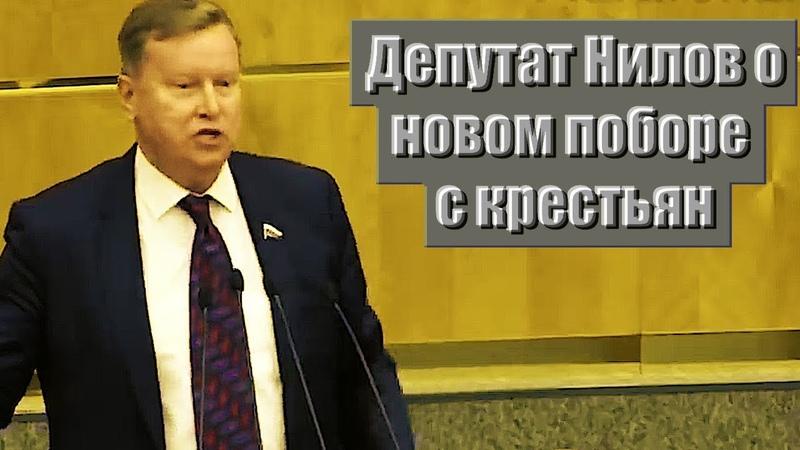 Налог на личные подсобные хозяйства 2019. Депутат Нилов о новом налоге с ЛПХ. ML1