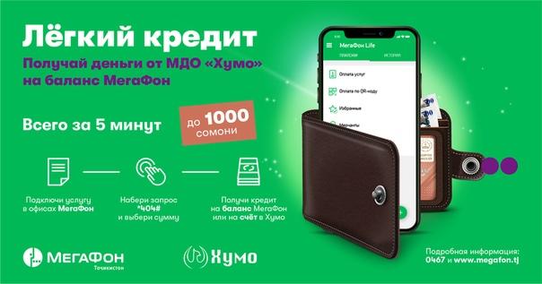 мегафон как получить кредит