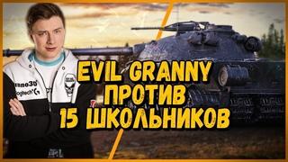 15 ШКОЛЬНИКОВ против EviL GrannY - Объект 279 против СУ-85  | World of Tanks