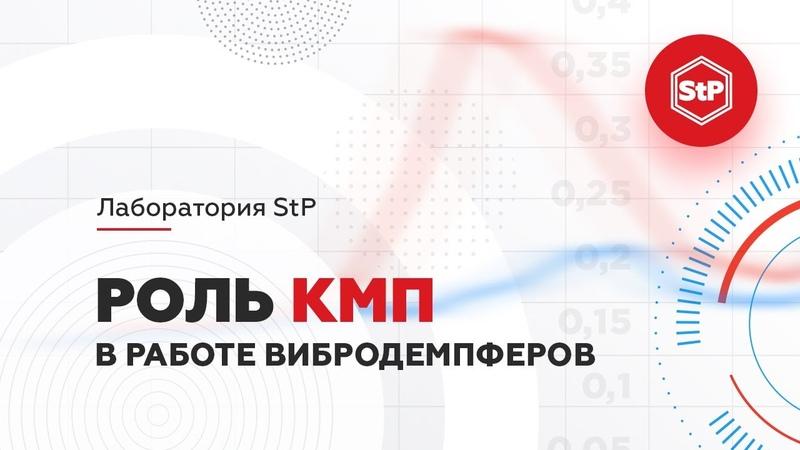 Лаборатория StP Роль КМП в работе вибродемпферов