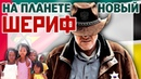 На планете новый ШЕРИФ. Визит президента Мозамбика в Россию. Россия в глобальной геополитике.