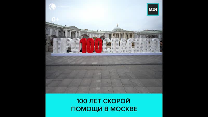 Возле института имени Н. В. Склифосовского установили необычный арт объект Москва 24