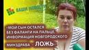 Мой сын остался без фаланги на пальце информация новгородского минздрава ложь мама мальчика пострадавшего в 18 й школе