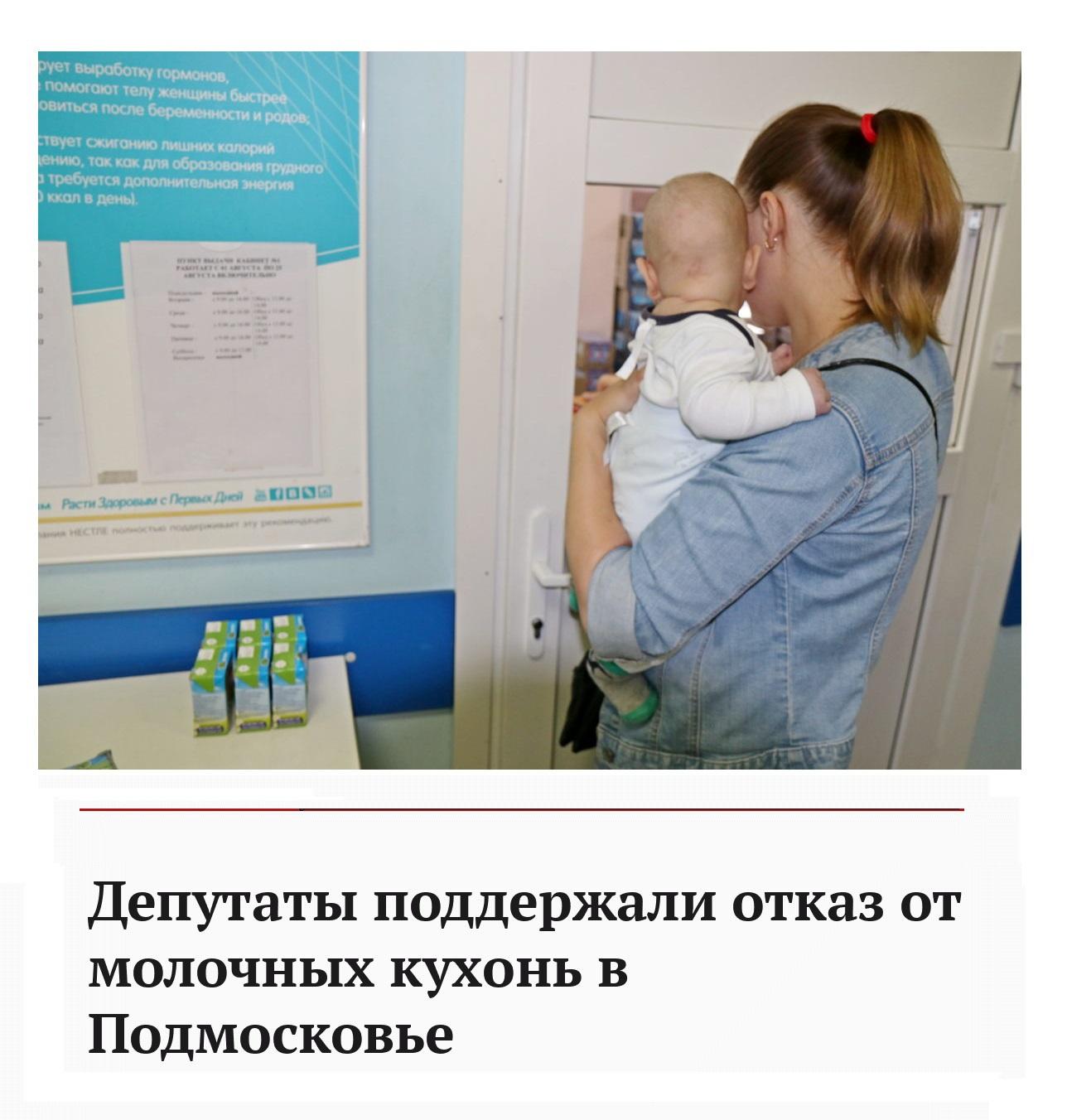 Депутаты поддержали отказ от молочных кухонь в